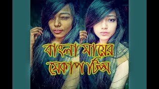 Bangala Mayer Makeup Tips | Makeup Tips From Mother | Bangla Funny Video | Barisaila Maiya Part 5