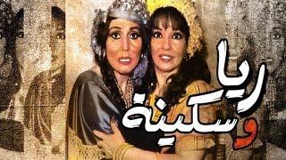 مسرحية ريا و سكينة - Masrahiyat Rayya We Sekeena