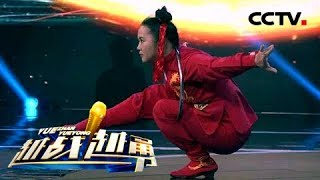 《越战越勇》 40多岁起步,如今55岁的她练就一身软骨功! 20180725 | CCTV综艺