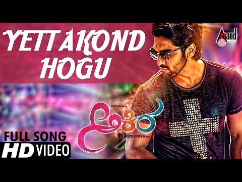 Akira | Yettakond Hogu | Anish, Aditi | B.Ajaneesh Loknath | Kannada New Movies Full HD Song 2016