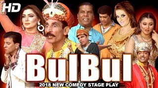 "LATEST PAKISTANI STAGE DRAMA ""BULBUL"" 2018 FULL PUNJABI - IFTIKHAR THAKUR & KHUSHBOO - HI-TECH"