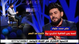 برنامج كعده من العمر  انسه بس العافية تذكرني بيك   الشاعر علي حسن علوان