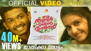 Jaathikkathottam | Official Video Song HD | Thanneer Mathan Dinangal | Vineeth Sreenivasan