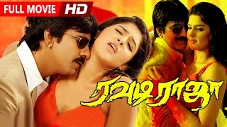 Tamil Superhit Movie | Rowdy Raja [ Full HD ] | Full Action Movie | Ft.Ravi Teja, Srikanth