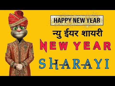 Xxx Mp4 Happy New Year 2018 Shayari New Video Talking Tom Happy New Year Wishes Shayari 3gp Sex