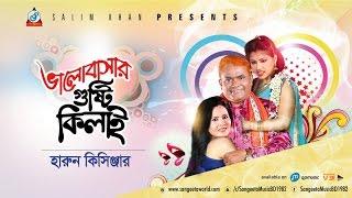 Harun Kisinger - হারুন কিসিঞ্জার - ভালোবাসার গুষ্টি কিলাই - Bangla Comedy