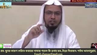 Fazar Namaz Derite Porle Ki Hoy,Gunah Hobe Ki,Sheikh Ahmadullah