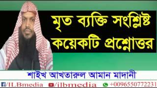 Mrito Bakti Songslisto Koekti Prosnottor.......... Sheikh Akhtarul Aman Madani |waz|Bangla waz|