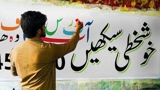 Learn+Urdu+Calligraphy+%7C+Khushkhati+%7C+Improve+Handwriting+Skills