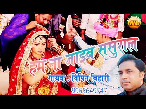 Xxx Mp4 लगन में सबसे ज्यादा बजने वाला गीत हम न जइबे ससुराल Ham Na Jaib Sasural Vipin Bihari 3gp Sex