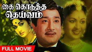 Tamil Superhit Movie | Kai Kodutha Deivam [ கை கொடுத்த தெய்வம் ] | Full Movie | Ft.Sivaji Ganesan