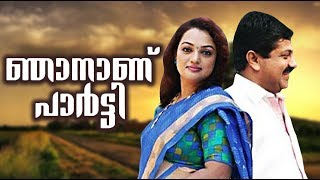 Njananu Party Malayalam Movie | New Malayalam Full Movie | Tony, Kalasala Babu | #Mallu Movies