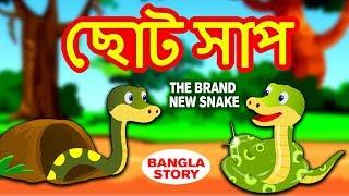 ছোট সাপ - The Brand New Snake in Bengali | Rupkothar Golpo | Bangla Cartoon | Koo Koo TV