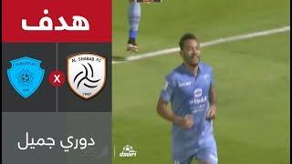 هدف الباطن الثاني ضد الشباب (جمال الدين بن العمري) في الجولة 3 من دوري جميل