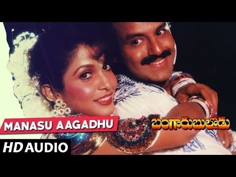Xxx Mp4 Manasu Aagadu Full Song Bangaru Bullodu Songs Balakrishna Raveena Ramya Krishna Telugu Songs 3gp Sex