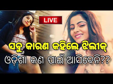 Xxx Mp4 Live Asile Odia Heroine Jhillik Bhatacharjee Kana Kahile Dekhantu A Video 3gp Sex