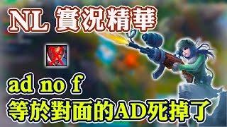 【實況精華】NL 韓服 | ad no f 等於對面AD死掉了 - 2017/4/14