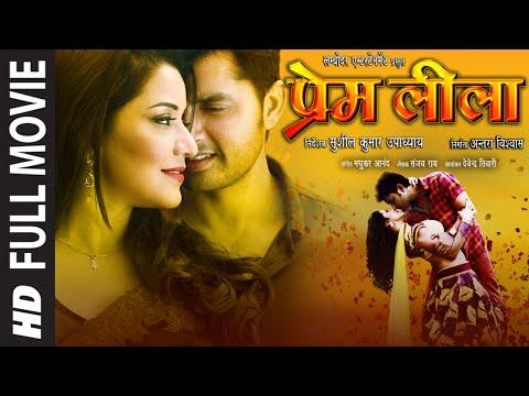 Xxx Mp4 PREM LEELA Blockbuster Bhojpuri Movie 2016 Feat Sexy Monalisa Vikrant Singh 3gp Sex