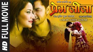 PREM LEELA [ Blockbuster Bhojpuri Movie 2016 ] Feat. Sexy Monalisa & Vikrant Singh