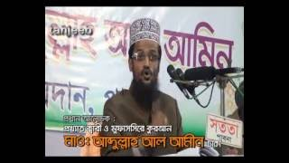 Bangla waz-Abdullah al amin যেমন কর্ম তেমন ফল (আমল অনুযায়ী জান্নাত)  মাওলানা আব্দুল্লাহ আল-আমীন