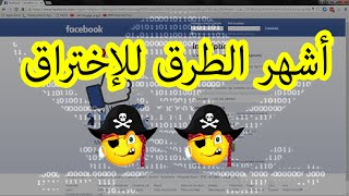 أشهر الطرق لإختراق حسابات الفيسبوك