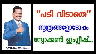 Spoken English | Learn English through Malayalam | Lesson 10 | call 09789099589 (24 hours)