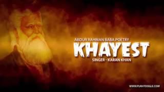 Rahman Baba Kalam - Karan Khan