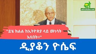 #Ethiopia: EthioTube ከስፍራው - Town Hall in DC  - Opening Speech by Deacon Yosef Teferi