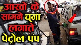 पेट्रोल पंप वाले ऐसे करते है आँखों के सामने आपकी जेब खाली | Petrol Pump Fraud INDIA