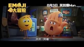 [粵語配音預告]《Emoji大冒險》The Emoji Movie 8月3日.笑到爆Mon