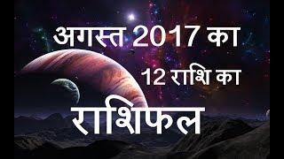 Rashiphal August 2017, अगस्त २०१७ का राशिफल, जानिए क्या कहते हैं आपके सितारे