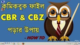 How to Open ComicBook CBR and CBZ Files on Windows | How to Bangla