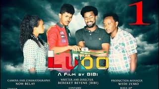 HDMONA New Eritrean Movie 2017: ሉዶ ብ በረከት በየነ (ቢቢ) Ludo by Bereket Beyene -- Part 1