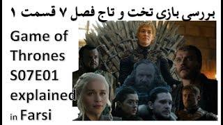 بررسی بازی تخت و تاج فصل ۷ قسمت ۱ - Game of Thrones Season 7 Episode 1 Explained in Farsi