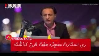 تمسخر حسینی و اپوزیسون در سایت فارس