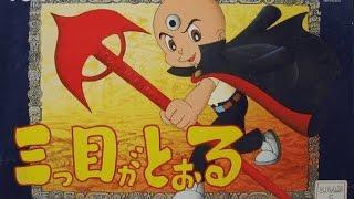 [Ретро] Mitsume ga tooru (трехглазый мальчик) - Прохождение