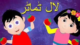 Lal Tamatar and More | لال ٹماٹر | Urdu Nursery Rhyme Collection for Kids