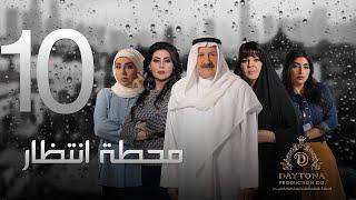 """مسلسل """"محطة إنتظار"""" بطولة محمد المنصور - أحلام محمد - باسمة حمادة    رمضان ٢٠١٨    الحلقة العاشرة ١٠"""