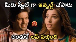 మీరు స్వీట్ గా ఇన్సల్ట్  చేసారు అందుకే లవ్ వచ్చింది - Aishwaryabhimasthu Movie - Arya, Tamannaah