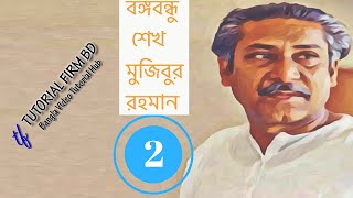 শেখ মুজিবুর রহমান - পর্ব ২: BCS Preparation Tutorial- General Knowledge, Bangladesh Affairs