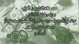 تلاوة إبداعية  + دعاء خاشع ( من سورة ص ) / رمضان 1434هـ / يوسف الصقيــر / abu aws