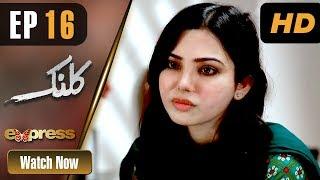 Drama | Kalank - Episode 16 | Express Entertainment Dramas | Rubina Arif, Shahzad Malik, Akbar