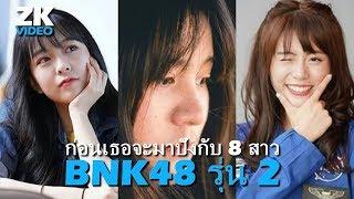ก่อนเธอจะมาปังกับ 8 สาว BNK48 รุ่นที่ 2
