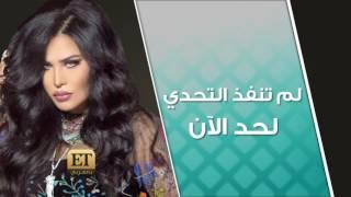 ET بالعربي - تحدي مي و ملح يزداد انتشارا