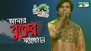 Amar Buker Modhdekhane | Nannu | Shera Kontho 2017 | SMS Round | Season 06 | Channel i TV