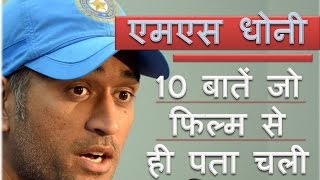 M.S. Dhoni - The Untold Story (10 Things You Didn't Know) | India Cricket | YRY18.COM | Hindi