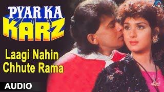 Pyar Ka Karz : Laagi Nahin Chhute Rama Full Audio Song | Mithun Chakraborthy, Meenakshi Sheshadri |