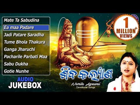 Xxx Mp4 SHIBA KALYANA Odia Shiva Bhajans Full Audio Songs Juke Box Namita Agrawal Sarthak Music 3gp Sex