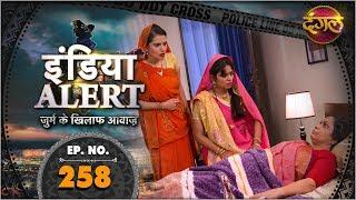 India Alert || New Episode 258 || Bebas Maa ( बेबस माँ ) || इंडिया अलर्ट Dangal TV