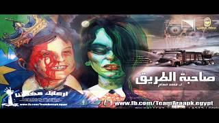 صاحبة الطريق قصة رعب صوتية لـ محمد حسام انتاج ارعابك مهمتنا